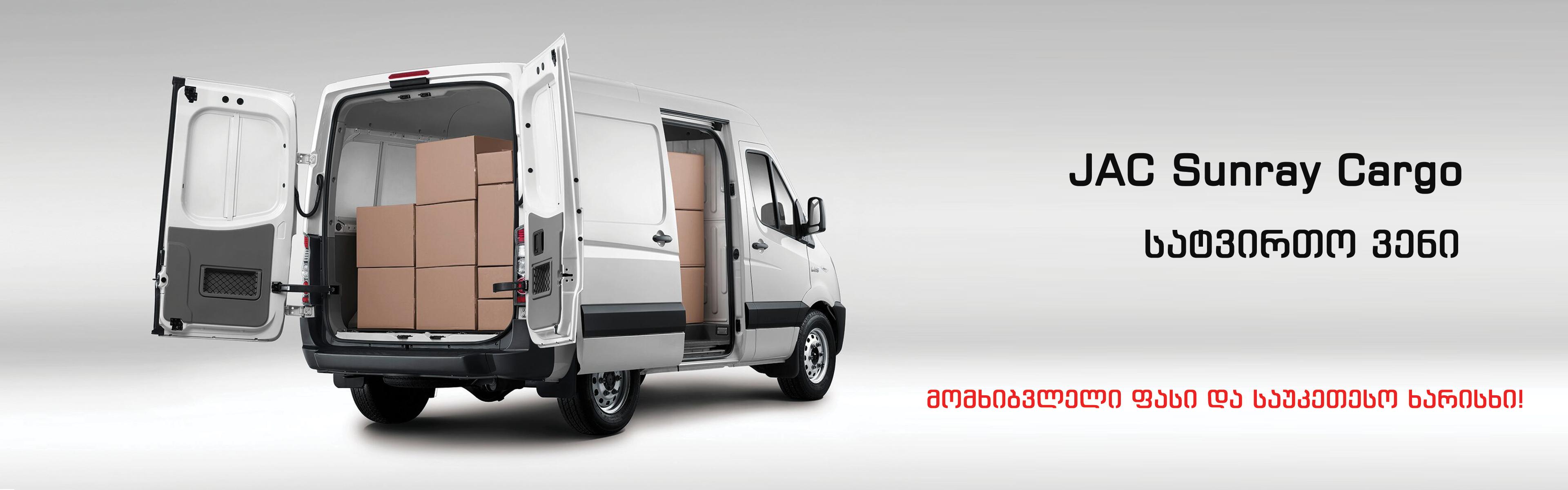 SUNRAY – Cargo Van