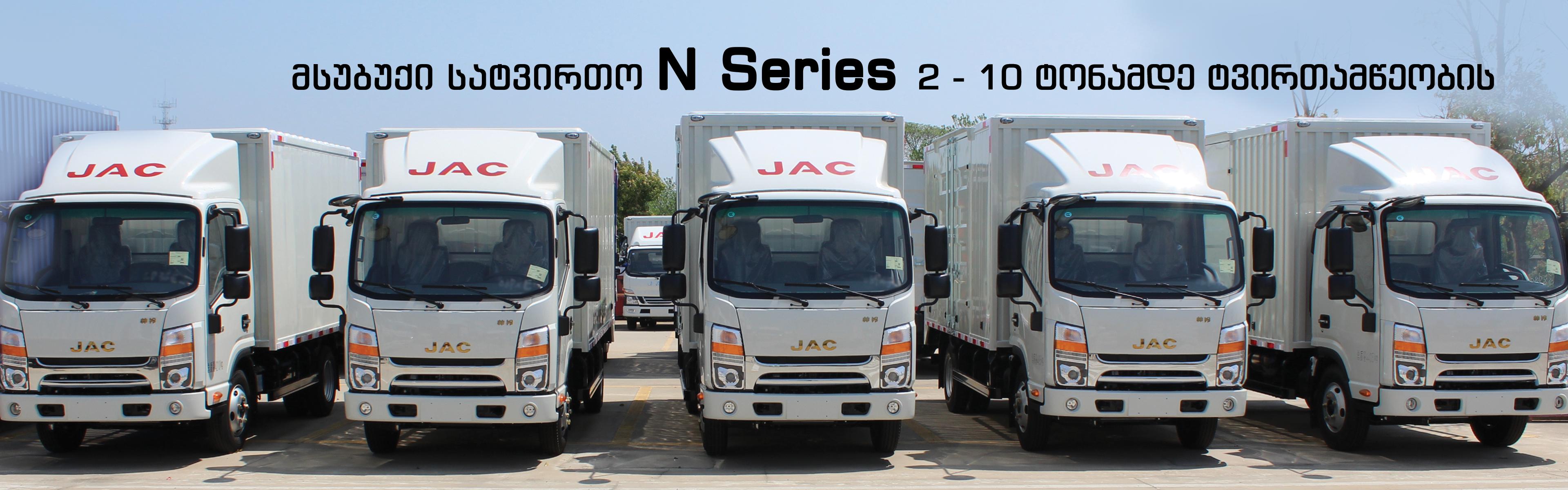 N Series – LCV